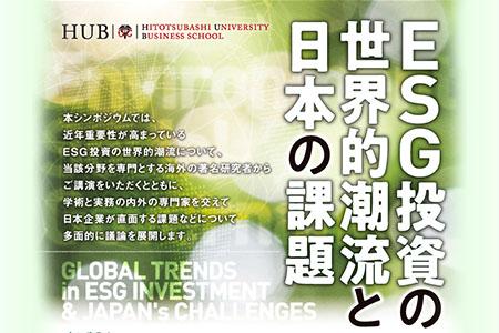 経営管理研究科シンポジウム「ESG投資の世界的潮流と日本の課題」